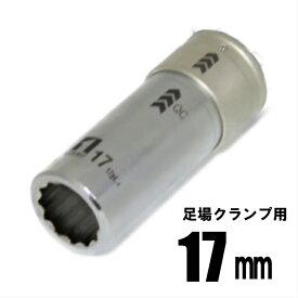 マストツール QCソケット シングル 12角 17mm IM-4W17C-12K 19840【インパクトレンチ 差込角12.7mm 足場クランプ あす楽】