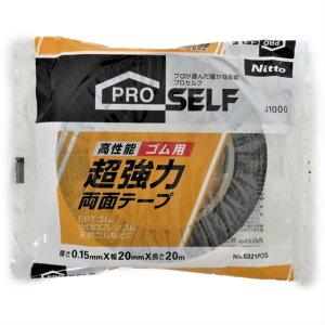 Nitto 高性能 ゴム用 超強力 両面テープ 0.15mm×20mm×20m No.5321POS【ニトムズ】【あす楽】
