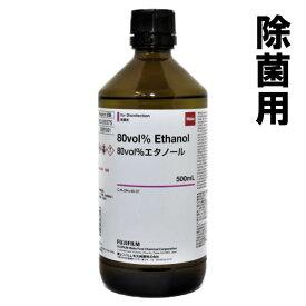 和光 除菌用80vol% エタノール C2H5OH=46.07 500ml【消毒用 除菌用 清拭用 試薬 富士フイルム和光純薬 アルコール】【あす楽】