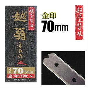 ナシモト工業 替刃式 鉋 越翁 70mm (寸八) 替刃 金印3枚入り【鉋 かんな 替刃】 【あす楽】