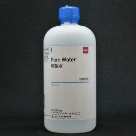 和光 精製水 500ml【試験研究用 試薬 富士フイルム和光純薬】【あす楽】