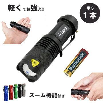 懐中電灯市販電池対応単3乾電池1本人気アウトドアレジャーキャンプ防犯防災LED懐中電灯強力ミニハンディライトフラッシュライトCREEQ5200ルーメンズーム