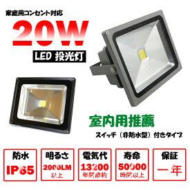 送料無料 20W 黒 白 2色 スイッチ付き LED投光器 200W相当 防水 LEDライト 作業灯 集魚灯 防犯 駐車場灯 看板照明  昼光色 電球色 一年保証