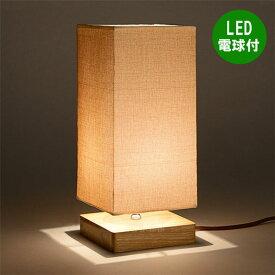 LEDスタンドライト LED電球付き フロアライト フロアスタンドライト おしゃれ布 小さめ コンパクト 間接照明 北欧 角 和風 ラウンド スクエア ホテル