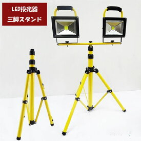 三脚スタンド  LED投光器用 携帯式 充電式 2台タイプ 三脚スタンド  LED作業灯 屋外 アウトドア LEDライト