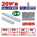 送料無料 LED蛍光灯 20w形 58cm 25本セット 昼光色 直管LED照明ライト グロー式工事不要G13 t8 20W型