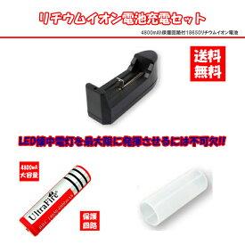 LEDライトASAHI 4800mAh 18650リチウムイオン電池 充電セット 充電器 充電電池 LED懐中電灯 強力 ハンディライト メール便発送 代引き不可【期間限定】送料無料