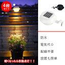 送料無料 ソーラーライト 4台セット ガーデンライト カラーライト 電球色 昼光色 夜間自動点灯 LEDライト 屋外 室…