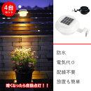 送料無料ソーラーライトガーデンライトカラーライト単色/多色変換モード夜間自動点灯LEDライト屋外室外防水壁掛け埋め込み両用