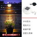 ソーラーライト ガーデンライト カラーライト 電球色 昼光色 夜間自動点灯 LEDライト 屋外 室外 防水 壁掛け 挟み式…