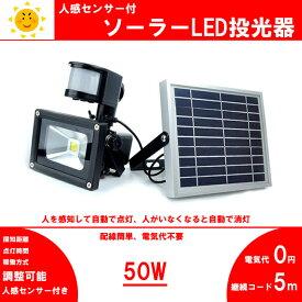 ソーラー人感センサー付  LED投光器/50W 500w相当 広角 防塵 防水加工 ご自宅 お庭 ガレージ 玄関 店舗 防犯用ライト 送料無料