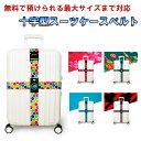 スーツケース十字型ベルト スーツケーストラベルベルト スーツケースバンド カラフル 旅行鞄用ベルト トラベル 飛行…