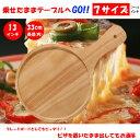 木製ピザトレー 内径33cm 13インチ  ピザピール 中 小 大 円形 【業務用】 木製の手付きピザトレー ブレッドボ…