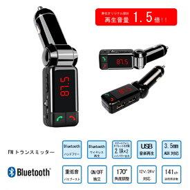 FMトランスミッター Bluetooth 再生音量1.5倍 重低音 ハンズフリー USB 2ポート出力付き マイク内蔵 車 12V/24V対応 高音質 カーミュージック 送料無料