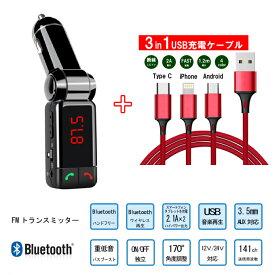 FMトランスミッター+1.2M充電ケーブル 3in1 ケーブルBluetooth 再生音量1.5倍 重低音 ハンズフリー USB 2ポート出力付き マイク内蔵 車 12V/24V対応 高音質 カーミュージック 送料無料