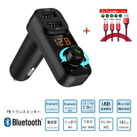 FMトランスミッター +1.2M充電ケーブル 3in1 Bluetooth 重低音 ハンズフリー USB 2ポート出力付き マイク内蔵 MicroSD/USB再生 車 12V/24V対応 高音質 カーミュージック 送料無料