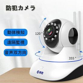 防犯カメラ遠隔監視 暗視 動体検知 LAN WiFi無線接続可能 マイク内蔵 TFカード録画 ベビーモニター ペットモニター 見守りカメラ webカメラ