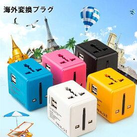 変換プラグ 2.4A 急速充電 旅行海外 マルチ変換プラグ 電源プラグ コンセント 世界200ヶ国以上対応 USB2ポート付き 必需品 便利