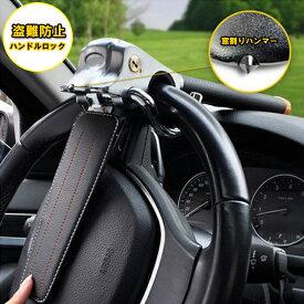 ハンドルロック 盗難防止 超強力 車防犯用品 車両盗難対策 窓割りハンマー 緊急脱出 取付簡単