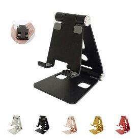スマホスタンド 折り畳み式 270度角度調整可能 持ち運びに便利 アルミニウム製「4〜10インチ対応」iPhone iPad Xperia スマホホルダー 卓上 簡単収納