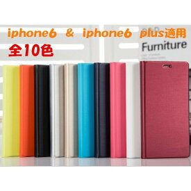 iphone 6 plus ケース 手帳型PUレザーダイアリーケース手帳型 ケース iPhone6plus アイフォン ケース カバー 送料無料 半額セール