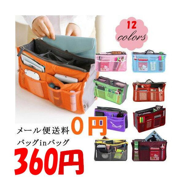 期間限定 送料無料 全12色 バッグインバッグ 旅行 化粧品 収納たっぷり インナーバッグ バッグ コスメポーチ 男女兼用 BAG IN BAG