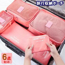 送料無料 旅行収納ポーチ6点セット アレンジケース 衣類収納ケース 旅行バッグ バッグ トラベル ポーチ