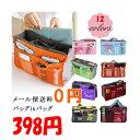 インナーバッグ バッグ コスメポーチ 男女兼用 BAG IN BAG 全12色 バッグインバッグ 旅行 化粧品 収納たっぷり 送…