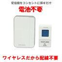 送料無料 ドアホン AC110V コンセント インターホン 呼び鈴 ワイヤレス チャイム スピーカー コードレス 受信機 呼…