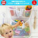 おもちゃ収納 バスルーム収納 バス用品 おもちゃ入れ お風呂ハンモック お風呂場 整理 片付け バス収納 収納袋 メッ…