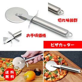 【送料無料】ピザカッター 小 ピザ調理器具 ピザナイフピザ作り道具 ステンレス 好み焼きカット ケーキカット