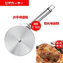【送料無料】ピザカッター 中 大 ピザ調理器具 ピザナイフピザ作り道具 ステンレス 好み焼きカット ケーキカット
