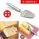 チーズ スライサー チーズカッター キッチン用品/調理道具/ 【送料無料】