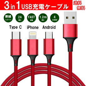 充電ケーブル 3in1 ケーブル iPhone Android Type-C 急速充電 安定 最大2A 1.2m アルミ コネクタ ナイロン編み スマホ 充電ケーブル ライトニング 送料無料