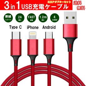 充電ケーブル 3in1 ケーブル + 最大2A ACアダプター セットiPhone Android Type-C 急速充電 安定 1.2m アルミ コネクタ ナイロン編み スマホ 送料無料