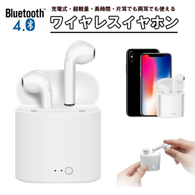 ワイヤレス イヤホン Bluetooth イヤホン bluetooth イヤホン ブルートゥース イヤホン iphone8 イヤホン 送料無料