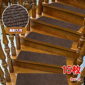 階段マット 15枚セット 滑り止め 足冷え 防音対策 水洗い 滑り防止 耐久性高 キズ防止 送料無料
