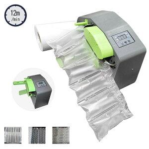 エアー緩衝材製造機 エアクッションマシン 緩衝材/梱包材/気泡緩衝材製造機 温度/風量調整可能 多種類フィルム対応 家庭用 業務用 簡単操作