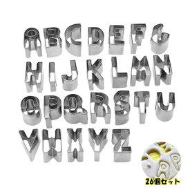 クッキー抜き型 アルファベット A〜Z 26個セット ステンレス製 製菓工具 DIY お弁当 キャラ弁 押し型 製菓ツール ケーキモデル プレゼント チョコレート型抜 クリスマス 新年
