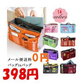 インナーバッグ バッグ コスメポーチ 男女兼用 BAG IN BAG 全14色 バッグインバッグ 旅行 化粧品 収納たっぷり 送料無料