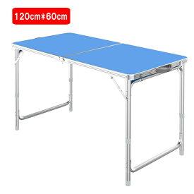 アウトドアテーブル アルミテーブル 折りたたみテーブル 軽量 キャンプ バーベキュー BBQ 高さ調整可能 簡単組み立て 120cm*60cm 運動会 海 公園 セール