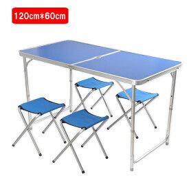 アウトドアテーブル イス4脚セット アルミテーブル 折りたたみテーブル 軽量 キャンプ バーベキュー BBQ 高さ調整可能 簡単組み立て 120cm*60cm 運動会 海 公園 セール