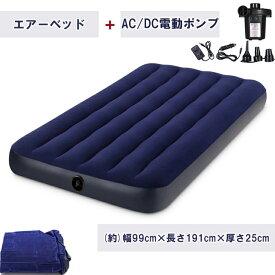 INTEX エアーベッド+AC/DC電動ポンプ(PSE認証) 簡易ベッド エアーマット アウトドア寝具 車中泊マット キャンピングマット 収納 便利 (約)幅99cm×長さ191cm×厚さ25cm 耐久性 肌触り良い