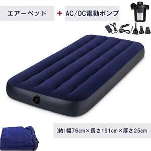 エアーベッド+AC/DC電動ポンプ(PSE認証) INTEX 簡易ベッド エアーマット アウトドア寝具 車中泊マット キャンピングマット 収納 便利 (約)幅76cm×長さ191cm×厚さ25cm 耐久性 肌触り良い