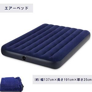 エアーベッド INTEX 簡易ベッド エアーマット アウトドア寝具 車中泊マット キャンピングマット 収納 便利 (約)幅137cm×長さ191cm×厚さ25cm 耐久性 肌触り良い