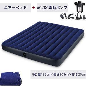 エアーベッド+AC/DC電動ポンプ(PSE認証) INTEX 簡易ベッド エアーマット アウトドア寝具 車中泊マット キャンピングマット 収納 便利 (約)幅183cm×長さ203cm×厚さ25cm 耐久性 肌触り良い