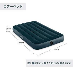 エアーベッド INTEX 簡易ベッド エアーマット アウトドア寝具 車中泊マット キャンピングマット 収納 便利 (約)幅99cm×長さ191cm×厚さ25cm 耐久性 肌触り良い