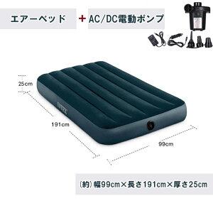 エアーベッド+AC/DC電動ポンプ(PSE認証) INTEX 簡易ベッド エアーマット アウトドア寝具 車中泊マット キャンピングマット 収納 便利 (約)幅99cm×長さ191cm×厚さ25cm 耐久性 肌触り良い