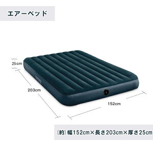 エアーベッド INTEX 簡易ベッド エアーマット アウトドア寝具 車中泊マット キャンピングマット 収納 便利 (約)幅152cm×長さ203cm×厚さ25cm 耐久性 肌触り良い