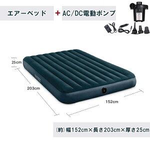 エアーベッド+AC/DC電動ポンプ(PSE認証) INTEX 簡易ベッド エアーマット アウトドア寝具 車中泊マット キャンピングマット 収納 便利 (約)幅152cm×長さ203cm×厚さ25cm 耐久性 肌触り良い